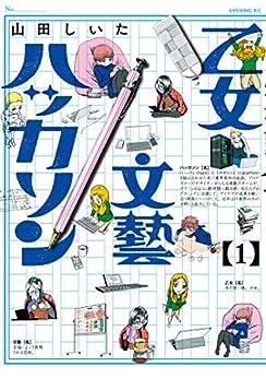 [山田しいた]の乙女文藝ハッカソン(1) (コミックDAYSコミックス)