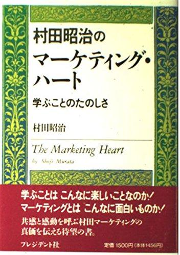 村田昭治のマーケティング・ハート―学ぶことのたのしさ