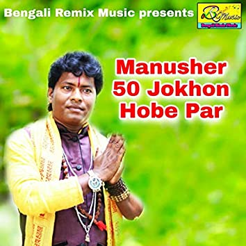 Manusher 50 Jokhon Hobe Par