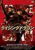 ライジング・ドラゴン [DVD] image