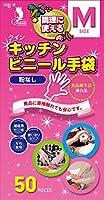 宇都宮製作 キッチン クインビニール手袋 ホワイト M 調理に使える 50枚 縦9.8cm×横24cm