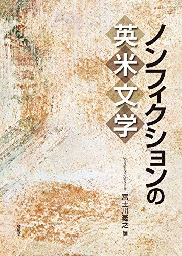 ノンフィクションの英米文学の詳細を見る
