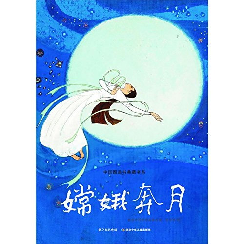 The Moon Lady (Chinese Edition)
