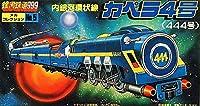 銀河鉄道999 メカコレ 444 カペラ4号 プラモデル