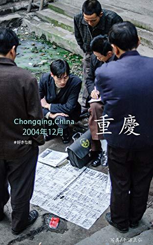 重慶 : #好きな街 重慶 2004年12月