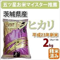 茨城県産「コシヒカリ こしひかり」2kg