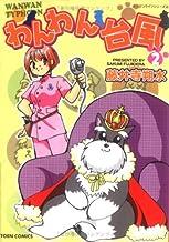 わんわん台風 2 (2) (TOEN COMICS)