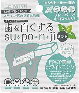 歯を白くするsuponji ミント
