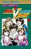 超ド級無敵アイドル戦隊 バトルフィンガーファイブ 1 (ボニータ・コミックス)