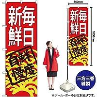 のぼり SNB-4297 毎日新鮮(赤地)【受注生産】