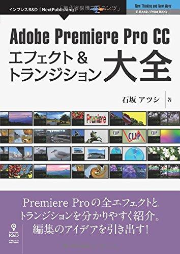 Adobe Premiere Pro CC エフェクト&トランジション大全【新版】 (NextPublishing)