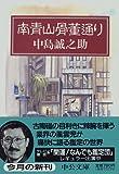 南青山骨董通り (中公文庫)