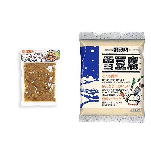 [2点セット] しじみごぼう(300g)・信濃雪 雪豆腐(粉豆腐)(100g)