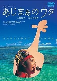 あじまぁのウタ [DVD]