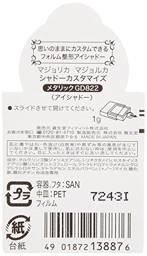 マジョリカマジョルカシャドーカスタマイズメタリックBR665ジンジャー1g