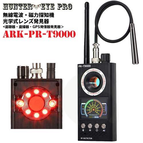 盗聴器・盗撮カメラ・GPS発信機発見器 電波探知機 GPS発信機対応特別モデル 磁石発見器 GPSロガー発見 光学式レンズ発見器 ARK-PR-T9000