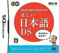 日本語文章能力検定協会協力 正しい日本語DS