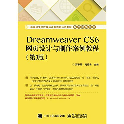Dreamweaver CS6网页设计与制作案例教程(第3版) 9787121281303