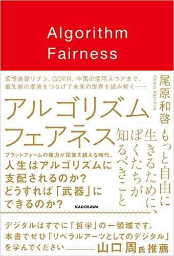 アルゴリズム フェアネス もっと自由に生きるために、ぼくたちが知るべきこと | 尾原 和啓 | ビジネス・経済 | Kindleストア | Amazon