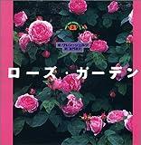 ローズ・ガーデン (FOR YOUR GARDENシリーズ)
