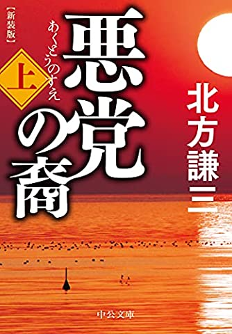 悪党の裔(上)-新装版 (中公文庫 き)