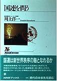 国連を問う (NHKブックス)