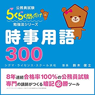 公務員試験にでる「時事用語300」                   著者:                                                                                                                                 鈴木 俊士                               ナレーター:                                                                                                                                 浅岡 あゆ美                      再生時間: 1 時間  38 分     レビューはまだありません。     総合評価 0.0