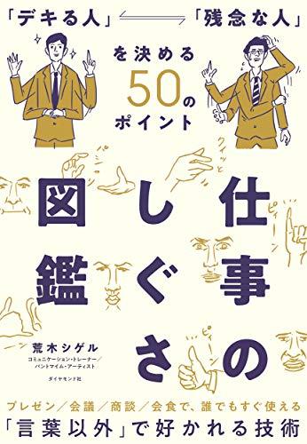 仕事のしぐさ図鑑 「デキる人」「残念な人」を決める50のポイント