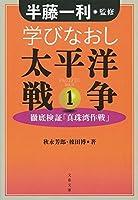 学びなおし太平洋戦争 1 徹底検証「真珠湾作戦」 (文春文庫)