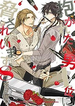 [桜日梯子]の抱かれたい男1位に脅されています。 8【電子限定かきおろし付】 (ビーボーイコミックスDX)