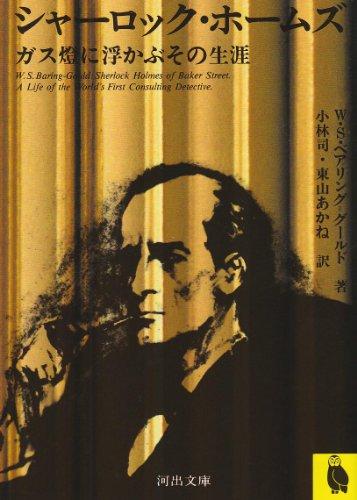 シャーロック・ホームズ―ガス燈に浮かぶその生涯 (河出文庫)