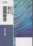 高等学校 改訂版 新訂国語総合 現代文編 183 第一 国総358