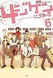 4ジゲン【通常版】 6 (花とゆめコミックススペシャル)