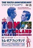 トム・オブ・フィンランド[DVD]