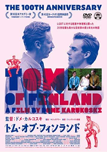 トム・オブ・フィンランド [DVD]