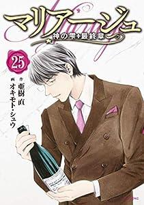 マリアージュ~神の雫 最終章~(25) (モーニングコミックス)