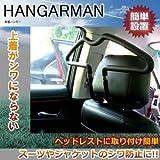 車載ハンガー ヘッドレスト 簡単取付 車用品 上着 シワ 防止 MI-SHAH01