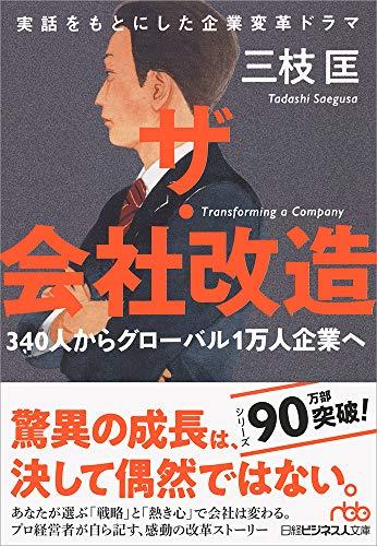 ザ・会社改造 340人からグローバル1万人企業へ (日経ビジネス人文庫)