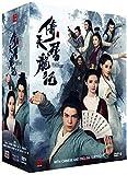 Heavenly Sword and Dragon Slaying Sabre - 2019 Version ( Chinese TV Drama, English Sub)