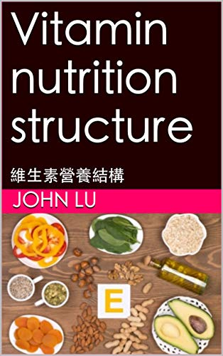 Vitamin nutrition structure: 維生素營養結構 (Traditional Chinese Edition)