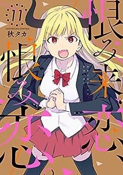 [秋タカ]の恨み来、恋、恨み恋。 11巻 (デジタル版ガンガンコミックスJOKER)