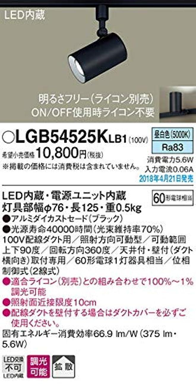メーカーポスト印象派可能パナソニック(Panasonic) スポットライト LGB54525KLB1 調光可能 昼白色 ブラック