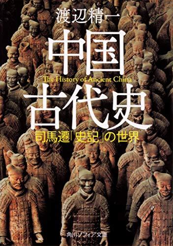 中国古代史 司馬遷「史記」の世界 (角川ソフィア文庫)の詳細を見る