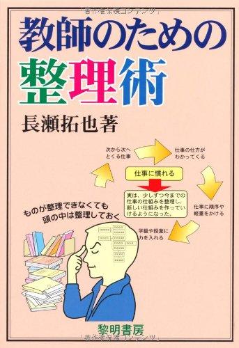 教師のための整理術