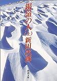 銀嶺の人(上) (新潮文庫)