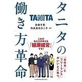 タニタの働き方革命