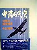 中国的天空―沈黙の航空戦史 (1981年)
