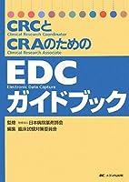 CRCとCRAのためのEDCガイドブック