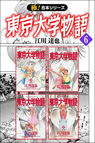 Book's Cover of 【極!合本シリーズ】 東京大学物語6巻 Kindle版