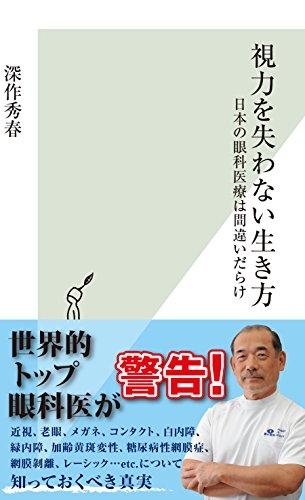 視力を失わない生き方~日本の眼科医療は間違いだらけ~ (光文社新書)